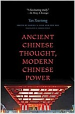 Ancient Chinese Thought, Modern Chinese Power (Paperback, Revised)