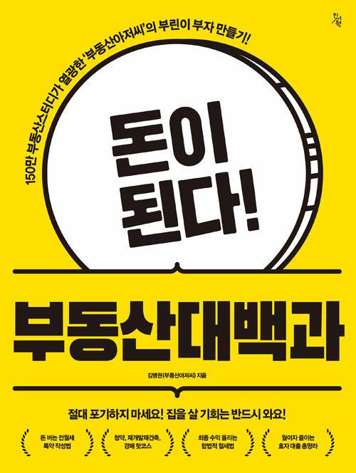 (돈이 된다!) 부동산대백과 : 150만 부동산스터디가 열광한 '부동산아저씨'의 부린이 부자 만들기!