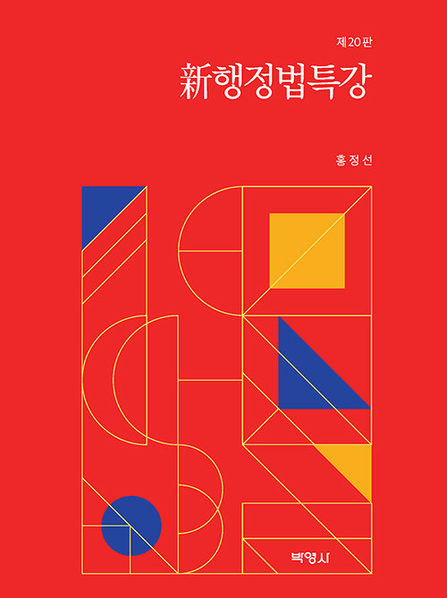 新행정법특강 / 제20판
