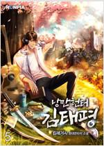 낭만헌터 김태평 5