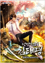 낭만헌터 김태평 2