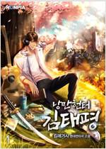[세트] 낭만헌터 김태평 (총8권/완결)