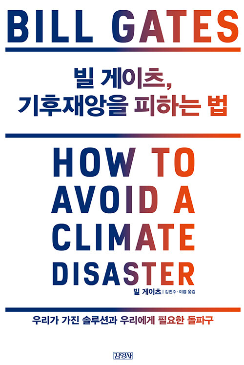 빌 게이츠, 기후재앙을 피하는 법