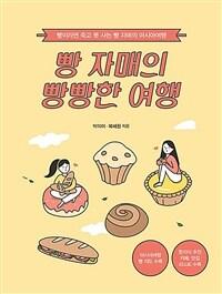 빵 자매의 빵빵한 여행 : 아시아 편
