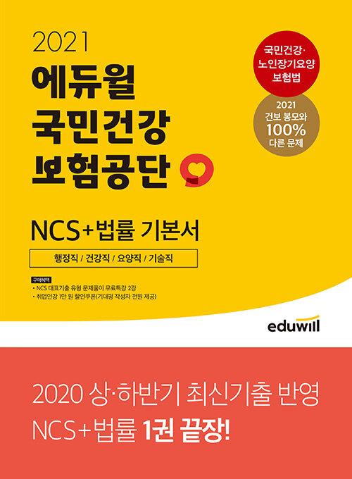 2021 에듀윌 국민건강보험공단 NCS + 법률 기본서