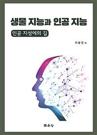 생물 지능과 인공 지능 : 인공 지성에의 길