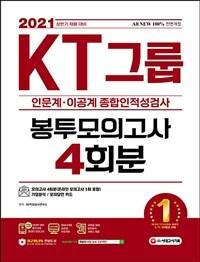 2021 상반기 채용대비 All-New KT그룹 종합인적성검사(인문계.이공계) 봉투모의고사 4회분
