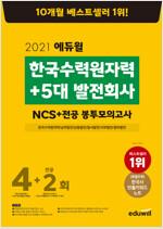 2021 에듀윌 한국수력원자력 + 5대 발전회사 NCS + 전공 봉투모의고사 4+2회
