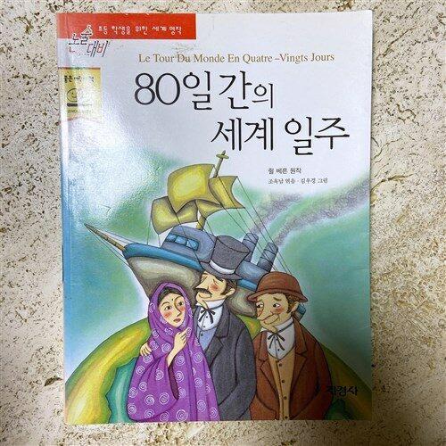 [중고] 80일간의 세계일주