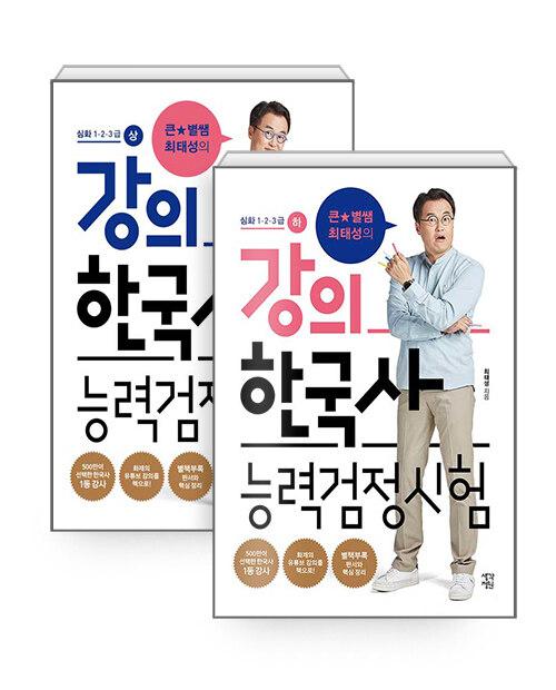 [세트] 큰★별쌤 최태성의 강의 한국사능력검정시험 심화 1·2·3급 상.하 세트 - 전2권
