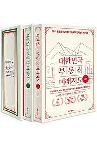대한민국 부동산 미래지도 세트 - 전2권
