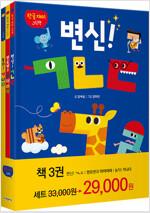 한글 재미 그림책 세트 - 전3권