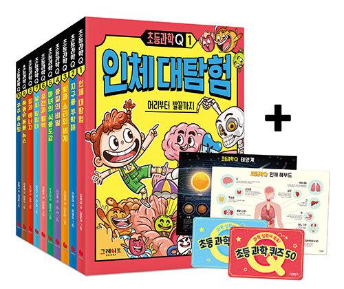 초등과학Q 시리즈 1~10 스페셜 세트 - 전10권 (포스터 2종 & 퀴즈카드 2종 포함)
