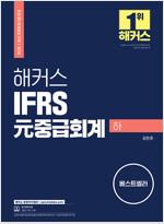 해커스 IFRS 元중급회계 - 하
