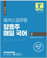 2021 해커스공무원 양효주 매일 국어 2