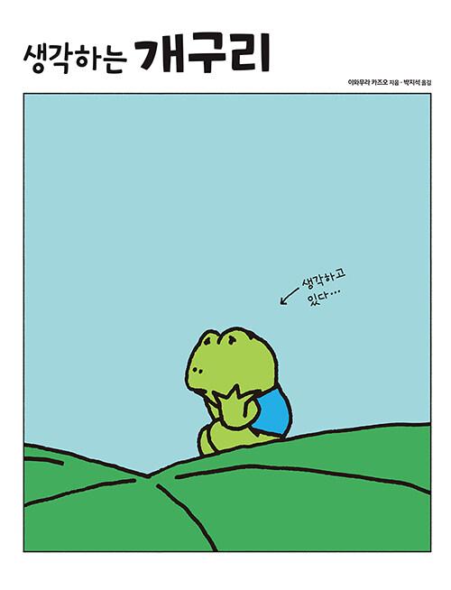 생각하는 개구리