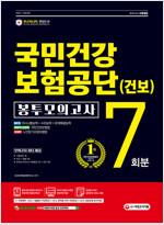 2021 최신판 국민건강보험공단(건보) NCS + 법률 봉투모의고사 7회분