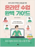 원격 교육이 막막한 선생님을 위한 온라인 수업 완벽 가이드