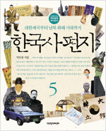 한국사 편지 5