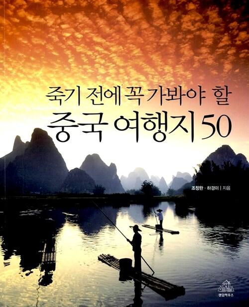 죽기 전에 꼭 가봐야 할 중국 여행지 50