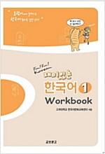 재미있는 한국어 1 (워크북)