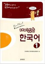 재미있는 한국어 1