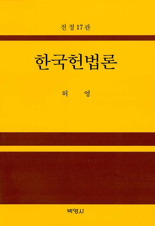 한국헌법론 / 전정17판