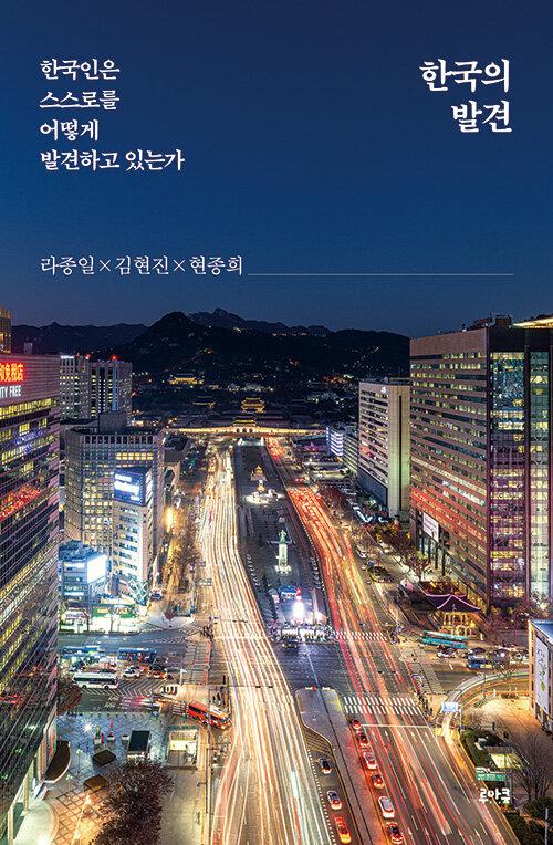 한국의 발견