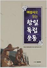 여성사로 읽는 항일독립운동