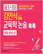 2022 ET 김인식 교육학 논술 콕콕 만점 서브노트