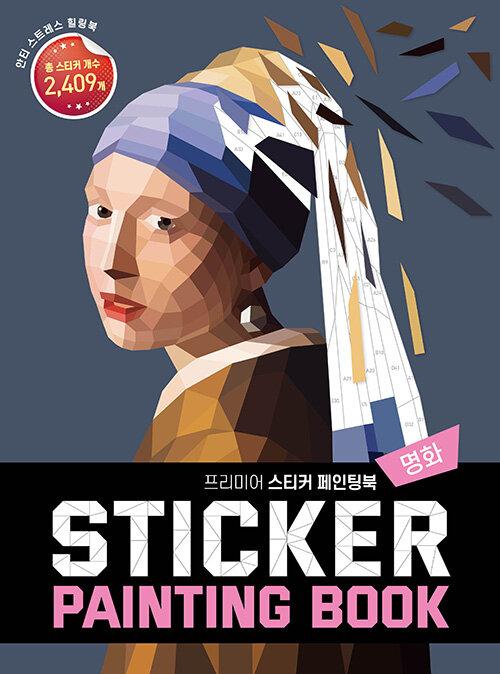 프리미어 스티커 페인팅북 : 명화
