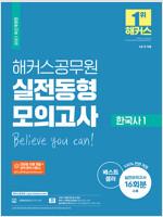 2021 해커스공무원 실전동형모의고사 한국사 1