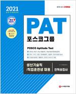 2021 상반기 채용대비 PAT 포스코그룹 생산기술직 / 직업훈련생 채용 인적성검사