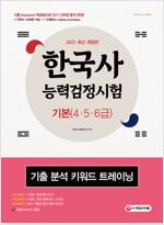 2021 한국사 능력 검정시험 기본(4ㆍ5ㆍ6급) 기출 분석 키워드 트레이닝