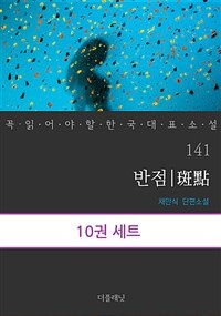 [세트] 꼭 읽어야 할 한국 대표 소설 141-150 (총10권)