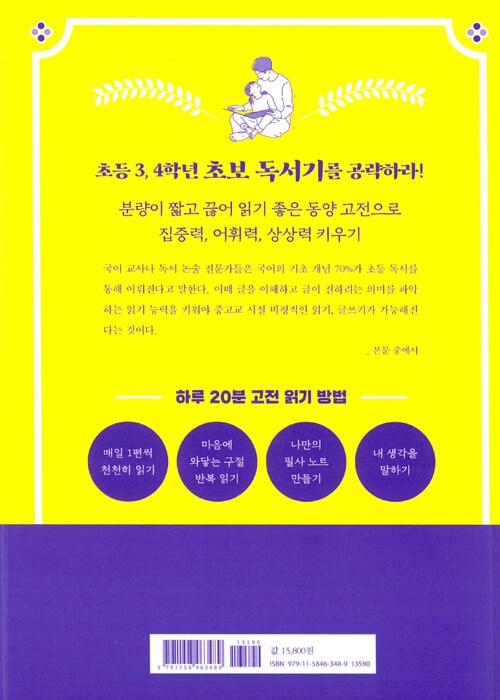 (초등 3, 4학년에 시작하는) 하루 20분 초등 고전 읽기 : 공부머리, 사고머리를 키우는 진짜 독서 습관