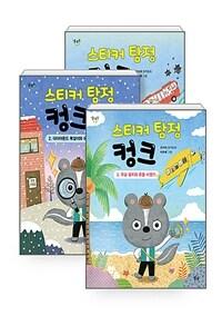 [세트] 스티커 탐정 컹크 1~3 - 전3권