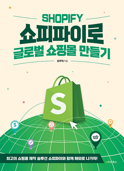 쇼피파이로 글로벌 쇼핑몰 만들기