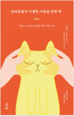 반려동물과 이별한 사람을 위한 책