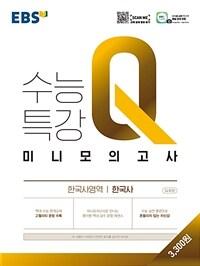EBS 수능특강Q 미니모의고사 한국사영역 한국사 (2021년)