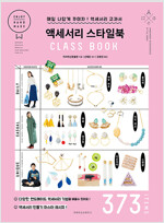 액세서리 스타일북 CLASS BOOK