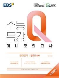 EBS 수능특강Q 미니모의고사 영어영역 영어 Start (2021년)
