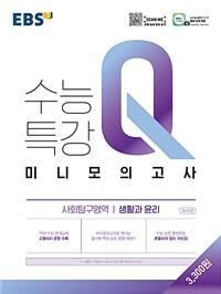 EBS 수능특강Q 미니모의고사 사회탐구영역 생활과 윤리 (2021년)