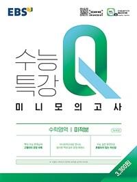 EBS 수능특강Q 미니모의고사 수학영역 미적분 (2021년)