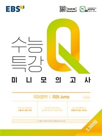 EBS 수능특강Q 미니모의고사 국어영역 국어 Jump (2021년)
