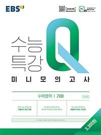 EBS 수능특강Q 미니모의고사 수학영역 기하 (2021년)