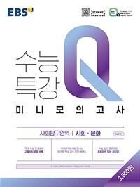 EBS 수능특강Q 미니모의고사 사회탐구영역 사회·문화 (2021년)