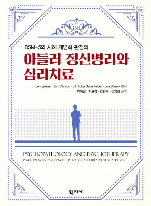 (DSM-5와 사례 개념화 관점의) 아들러 정신병리와 심리치료
