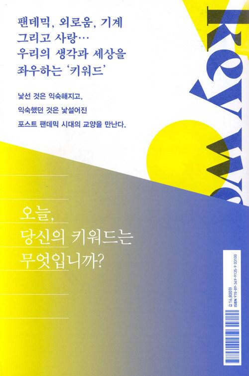 김대식의 키워드 : 미래를 여는 34가지 질문