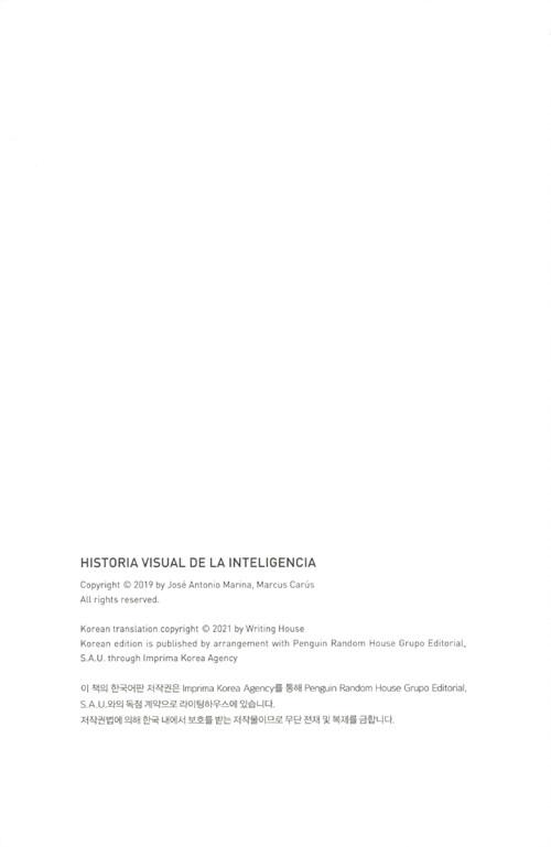 지능의 역사 : 인류의 기원에서 인공지능까지